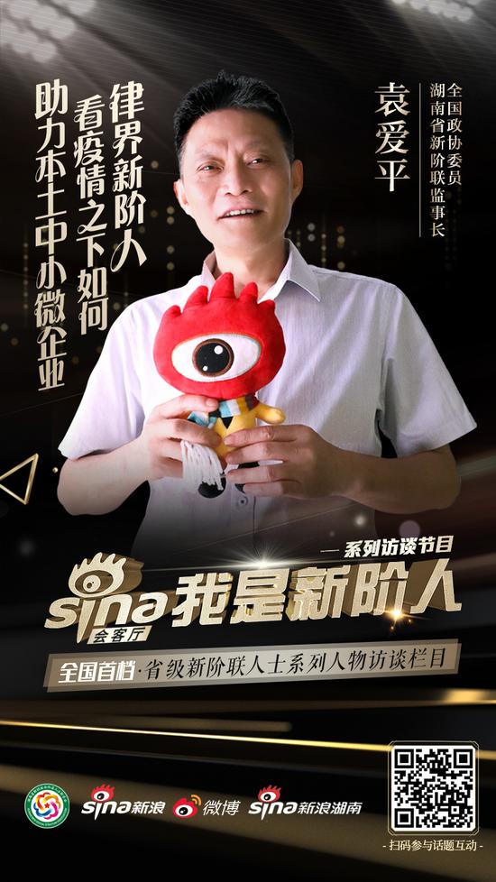 全国政协委员、湖南省新阶联监事长袁爱平