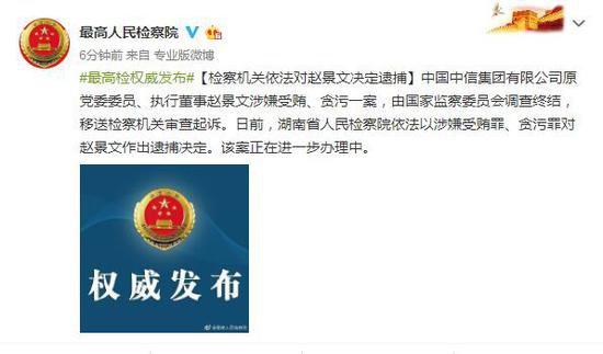 检察机关对中信集团原执行董事赵景文决定逮捕
