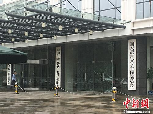 资料图:教育部。中新网记者 富宇 摄