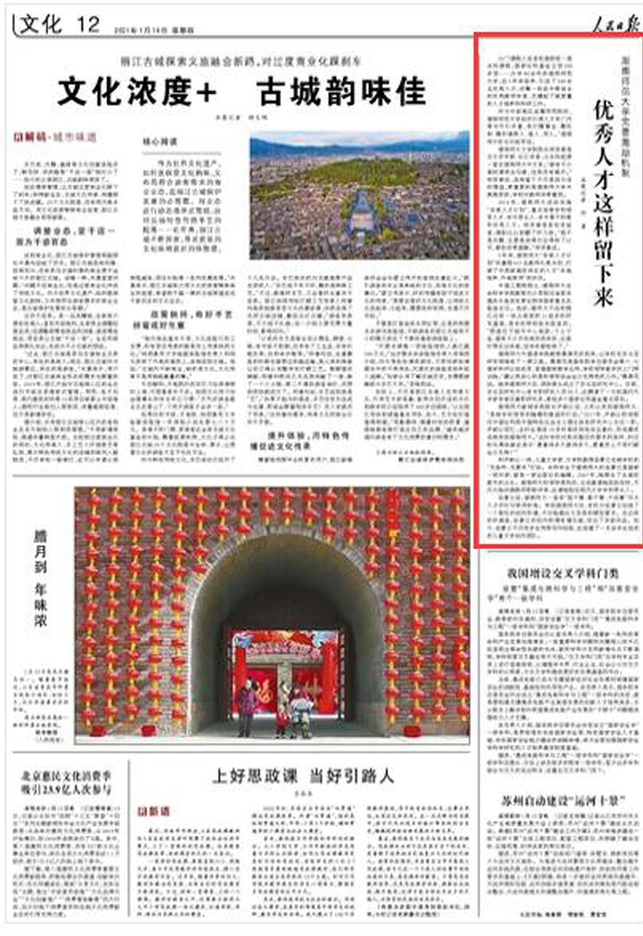 人民日报丨湖南师范大学完善激励机制 优秀人才这样留下来