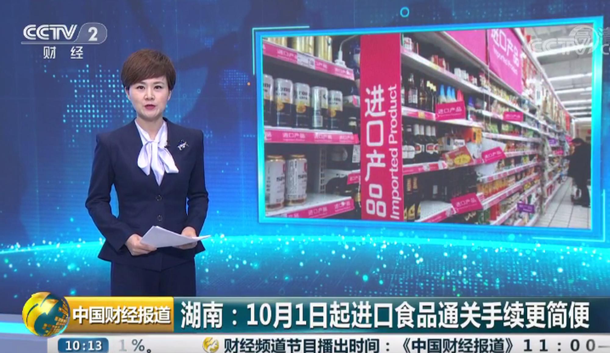 10月1日起湖南取消首次进口预包装食品标签备案