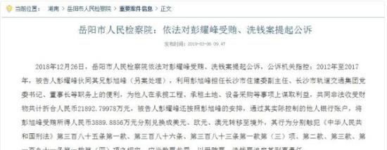 【重磅反腐】长沙轨道交通集团外逃原董事长彭旭峰之弟已受审,兄弟俩被控受贿2亿