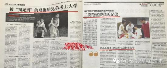 2008年9月16日,《今日女报》的报道引来了爱心人士的资助