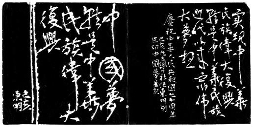 图8。 中国梦就是中华民族伟大复兴
