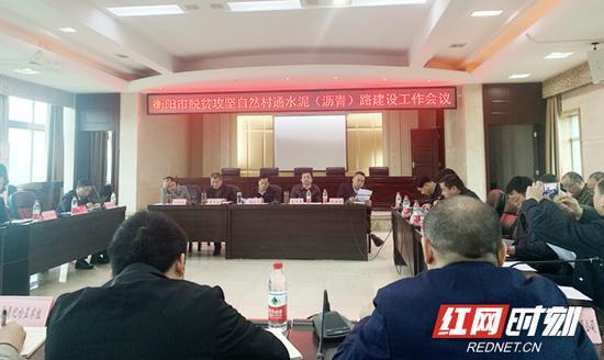 4月3日,衡阳市脱贫攻坚自然村通水泥(沥青)路建设工作会议召开。