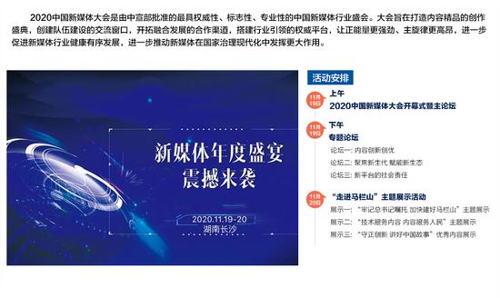 2020中国新媒体大会概况