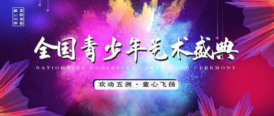 """""""欢动五洲·童心飞扬"""" 2020全国少儿春节联欢晚会等你来""""战""""!"""