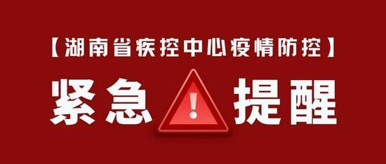 刚刚,湖南疾控发布最新紧急提醒!
