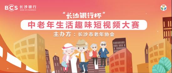 中老年生活趣味短视频大赛正式启动