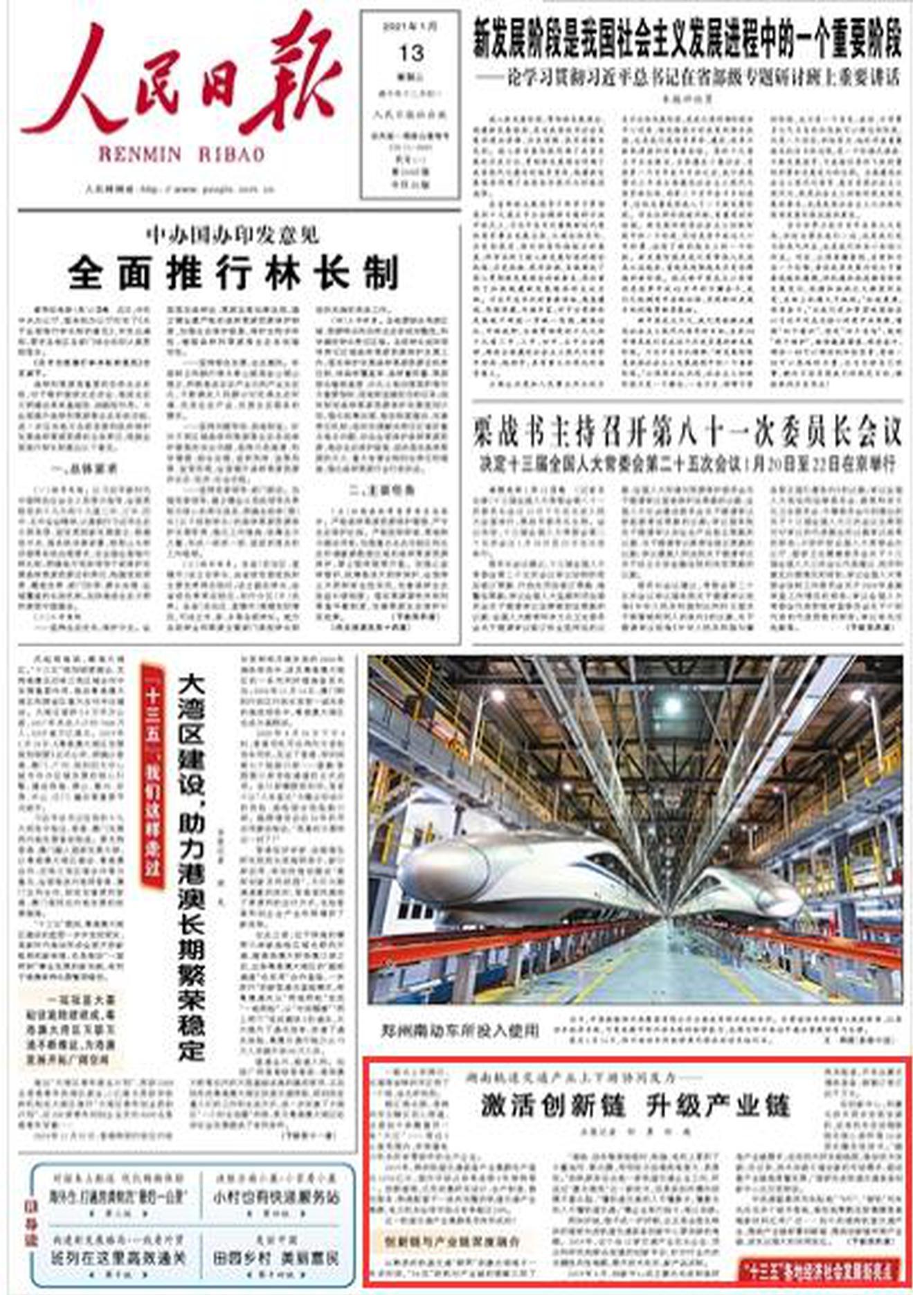 湖南轨道交通产业上下游协同发力:激活创新链 升级产业链
