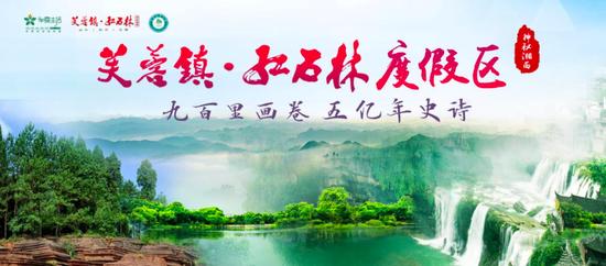 芙蓉镇·红石林度假区