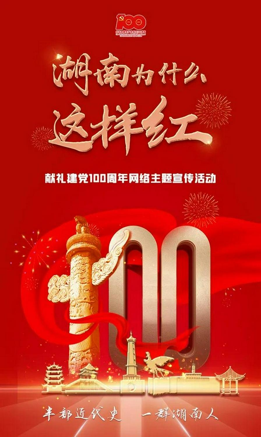 湖南为什么这样红丨新永州建设,红色基因中汲取奋进力量!