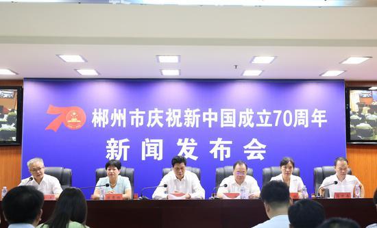 """9月19日,郴州举行""""壮丽70年·奋斗新时代""""系列新闻发布会第九场—临武县专场。"""