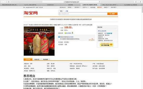 """淘宝网页截图显示,卖家""""茅台人民公社""""销售茅台酒,价格从每瓶108元,后来降至49元,承诺""""假一赔十""""。 受访者 供图"""