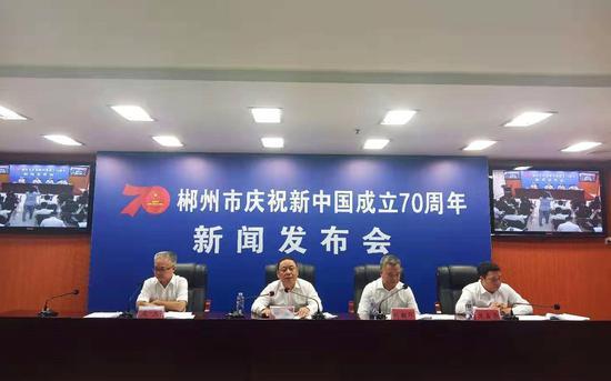 """9月17日,郴州举行""""壮丽70年·奋斗新时代""""系列新闻发布会第七场—永兴县专场。"""