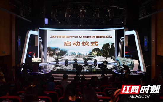 11月12日,2019湖南十大文旅地标推选活动在红网举行启动仪式。