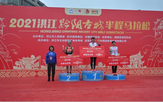 半程马拉松女子组前三颁奖