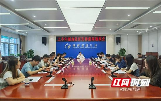 7月19日上午,湖南省统计局召开2021年上半年湖南经济形势新闻通报会。