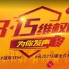 维权服务站 为湖南消费者发声