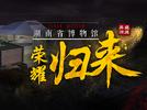 湖南省博物馆 2017荣耀归来