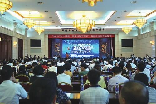 2017年湖南知识产权十大热点事件