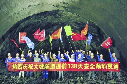 2月8日,黔张常铁路大坡隧道顺利贯通,比计划工期提前了138天完成。胡域 曾祥辉 摄影报道