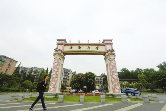 中南大学本部校门。图/记者陈正