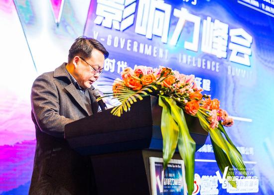 湖南省委网信办副主任屈贵全出席峰会并致辞
