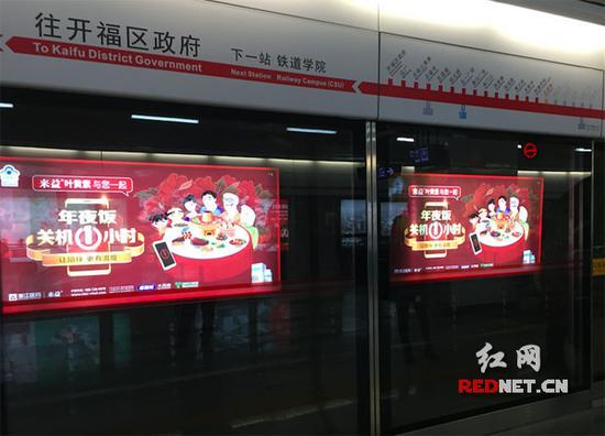 """长沙地铁公益海报呼吁""""年夜饭关机一小时""""。"""