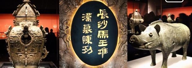 湖南省博物馆高清大图来袭
