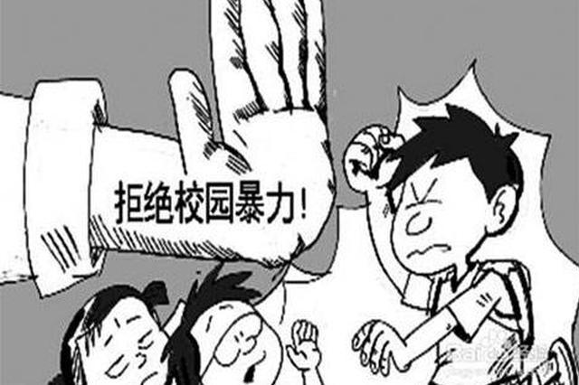永州一女生遭同学掌掴掐脖子 校长被降职