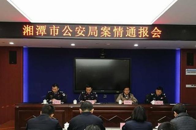 湘潭市公安局成功侦破我省首例组织出卖人体器官案