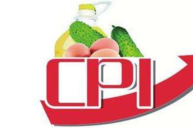 湖南11月CPI同比上涨1.0% 肉菜带动食品价格降幅扩大
