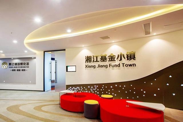 湘江基金小镇运营空间正式启动