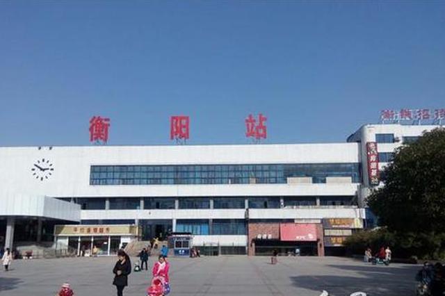 衡阳火车站春运期间增开6趟广东方向的始发临客