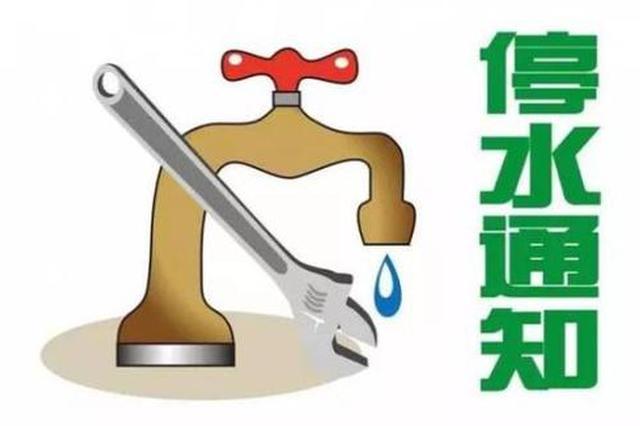 19日21时至20日8时 岳麓区潇湘北路、长望路段将停水