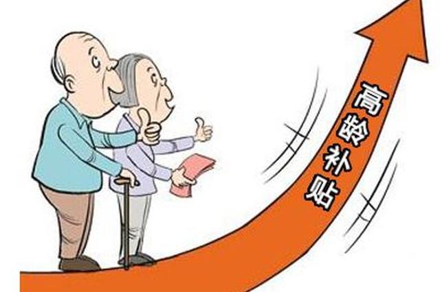 长沙调整80岁及以上老人高龄津贴 每月100到500元不等