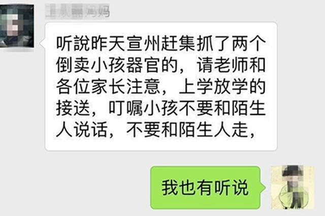 """衡山警方彻底粉碎""""贩卖学生器官""""的谣言"""