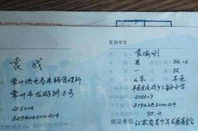 300元资助改变他的人生 湖南大学博士生23年千里寻恩