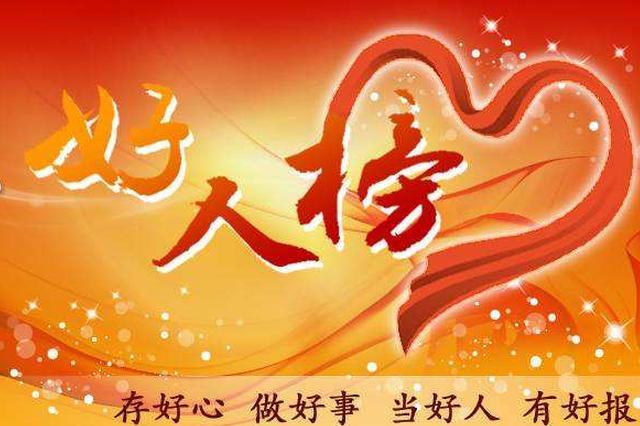 湖南好人榜2017年第四季度发榜 长沙9位身边好人榜上有名