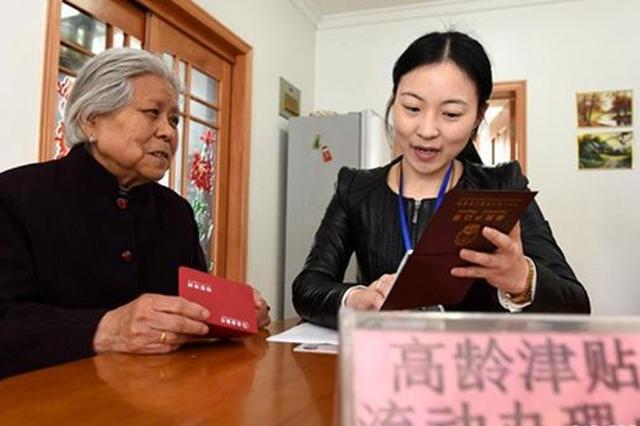 长沙调整80岁及以上老人高龄津贴 每月100到500不等