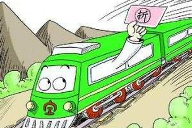 春运期间部分增开列车回程票最低 8 折优惠
