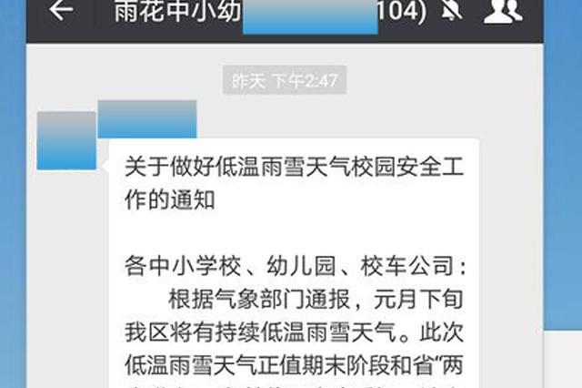 """冰雪""""催""""考 长沙部分区县市期末考试时间提前!"""