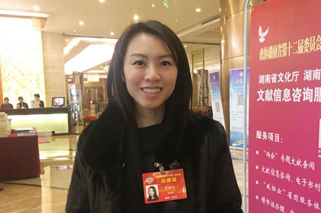 委员罗颖怡:以实际行动促进港湘交流
