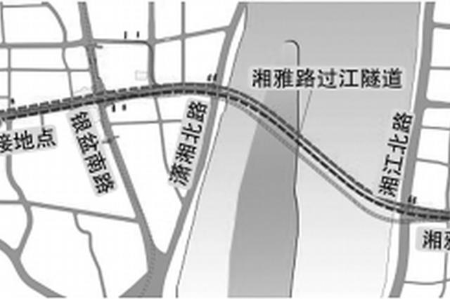长沙湘雅路过江隧道年内开工 隧道全长约3.6km