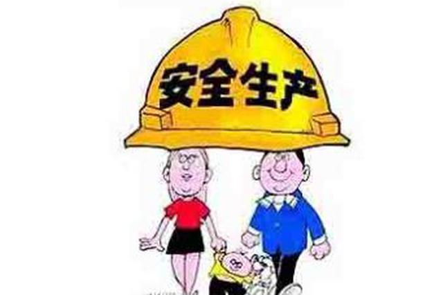 春节假期湖南杜绝较大及以上生产安全事故