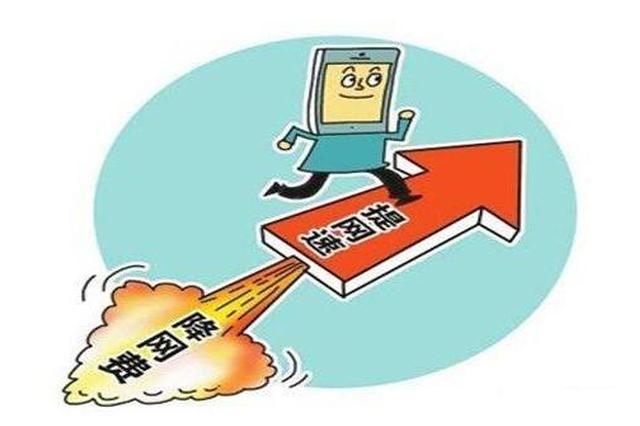 7月1日前湖南将取消移动流量漫游费