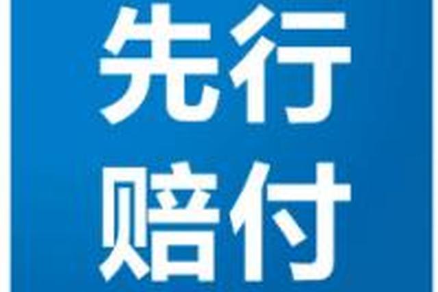 长沙市消委:试行消费争议先行赔付制度