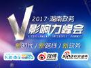 2017湖南政务V影响力峰会1月12日在长沙召开