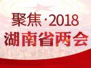 聚焦2018湖南省两会